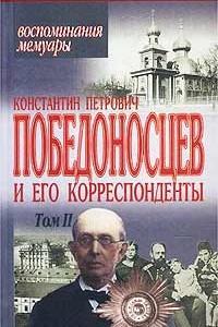 Константин Петрович Победоносцев и его корреспонденты. Том II