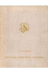 Русская монетная система