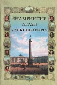 Знаменитые люди Санкт-Петербурга. Биографический словарь