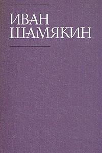 Том 6. Петроград - Брест. Корни и ветви
