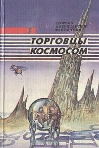 Торговцы космосом. Сборник