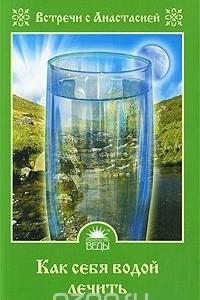 Как себя водой лечить