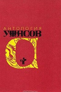 Антология ужасов. В четырех томах. Том 4