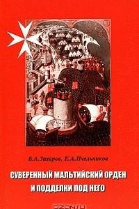 Суверенный мальтийский орден и подделки под него