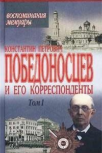 Константин Петрович Победоносцев и его корреспонденты. Том I