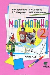 Математика. 2 класс. В 2 книгах. Книга 2
