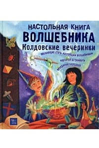 Настольная книга волшебника. Колдовские вечеринки