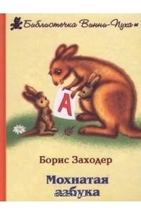 Мохнатая азбука. Стихи для детей