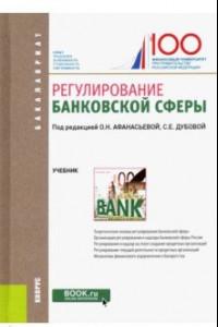 Регулирование банковской сферы. Учебник