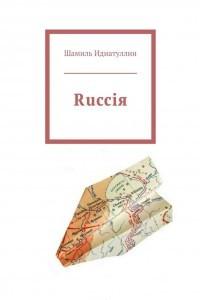 Rucciя