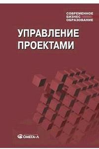 Управление проектами. 5-е изд., перераб