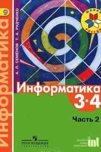 Информатика. 3-4 классы. В 3 частях. Часть 2