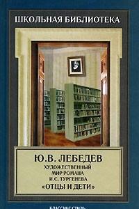 Художественный мир романа И. С. Тургенева
