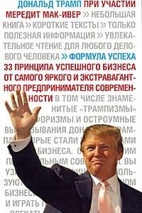 Формула успеха.. Дональд Трамп