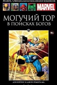 Могучий Тор. В поисках Богов