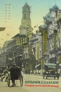Иными глазами. Очерки шанхайской жизни