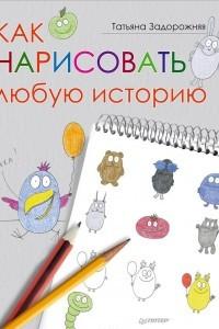 Как нарисовать любую историю