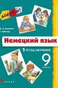 Немецкий язык. 5-й год обучения. 9 класс. Учебник