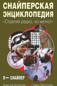 Снайперская энциклопедия.