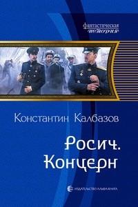 Росич. Концерн