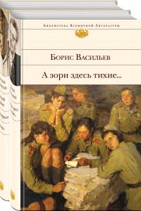 К 75-летию Победы. О подвиге советских солдат и офицеров. От авторов-участников ВОВ,знающих о войне непонаслышке (комплект из 2-х книг: