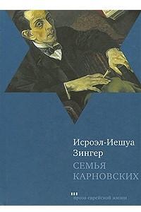 Семья Карновских