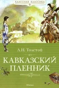 Кавказский пленник. После бала. Севастопольские рассказы