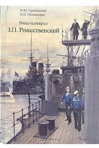 Вице-адмирал З. П. Рожественский