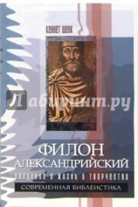 Филон Александрийский. Введение в жизнь и творчество