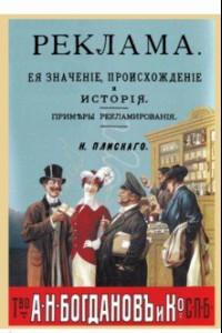 Реклама : Ее значение, происхождение и история. Примеры рекламирования