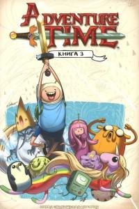Время приключений. Книга третья