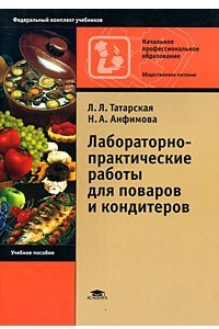 Лабораторно-практические работы для поваров и кондитеров