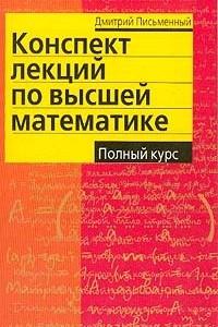 Конспект лекций по высшей математике: Полный курс