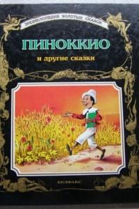 Пиноккио и другие сказки