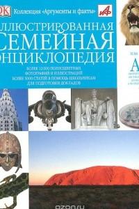 Иллюстрированная семейная энциклопедия. Том 1