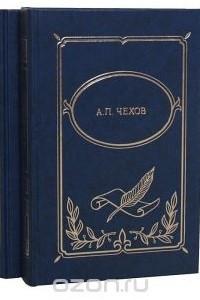 А. П. Чехов. Собрание сочинений в 2 томах