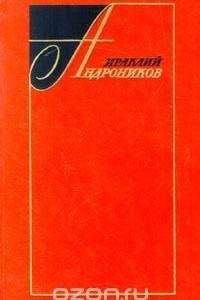 Ираклий Андроников. Избранные произведения в 2 томах. Том 2