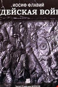 Иудейская война
