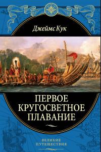 Первое кругосветное плавание Экспедиция на «Индеворе» в 1768—1771 гг.
