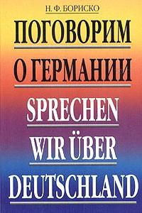 Поговорим о Германии / Sprechen wir Uber Deutschland