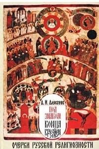 Под знаком конца времен. Очерки русской религиозности