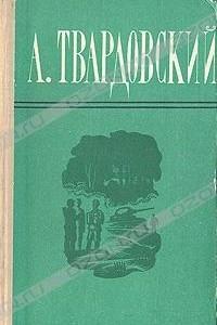 А. Твардовский. Поэмы. Избранная лирика