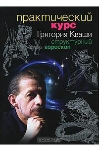Практический курс Григория Кваши. Структурный гороскоп