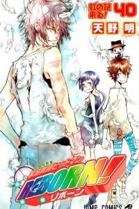 Kateikyoushi Hitman Reborn. Vol.40