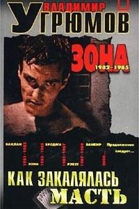 Зона. 1982-1985