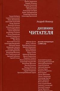 Дневники читателя. Русская литература в 2006 году