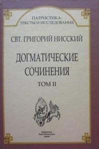 Догматические сочинения. Т. 2