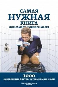 Самая нужная книга для самого нужного места