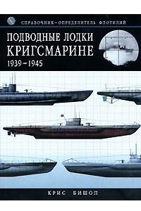 Подводные лодки Кригсмарине 1939-1945. Справочник-определитель флотилий