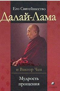 Его Святейшество Далай-Лама, Виктор Чен. Мудрость прощения. Доверительные беседы